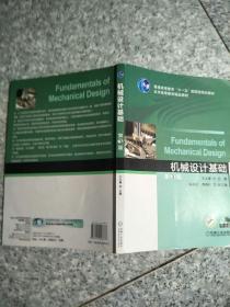 机械设计基础(第3版) 含光盘 原版二手内页有点笔记