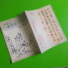 中国书法赠页