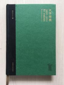 大学望境(2009-2020开学毕业典礼致辞)(精)