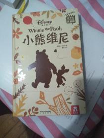 迪士尼经典电影漫画:小熊维尼(典藏版)
