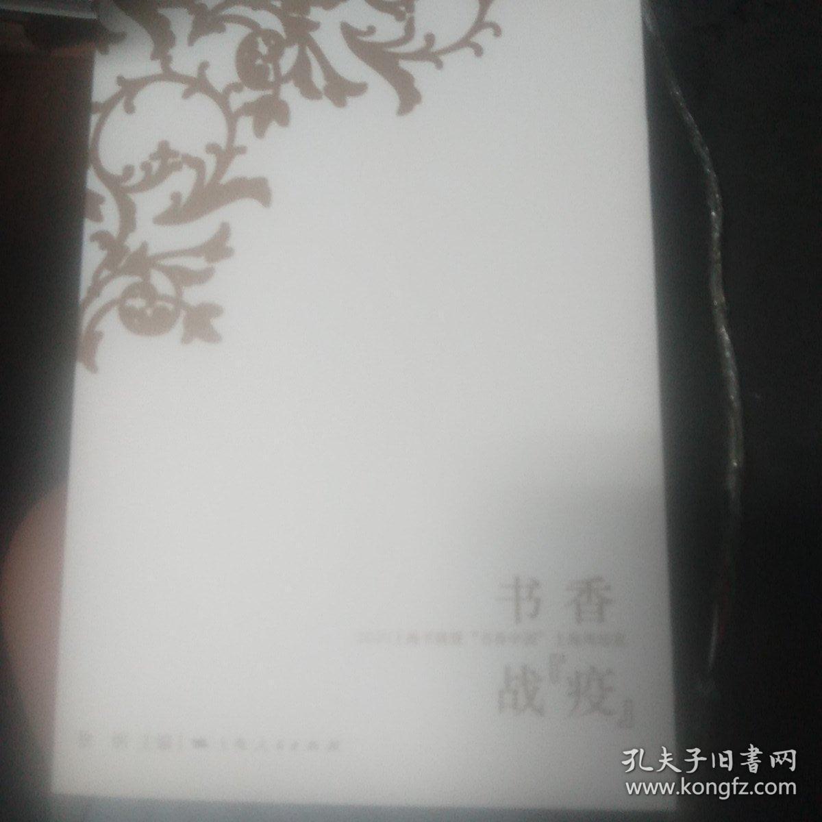 """书香战""""疫"""""""
