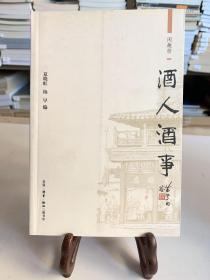 酒人酒事/闲趣坊(首版一印)