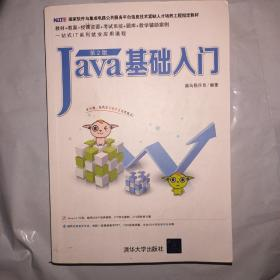 Java基础入门(第2版)