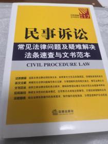 民事诉讼常见法律问题及疑难解决法条速查与文书范本