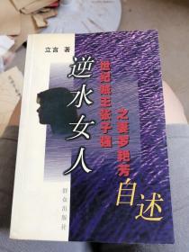 逆水女人:世纪贼王张子强之妻罗艳芳自述