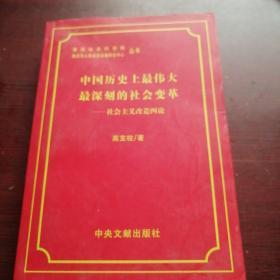 中国历史上最伟大最深刻的社会变革---社会主义改造四论