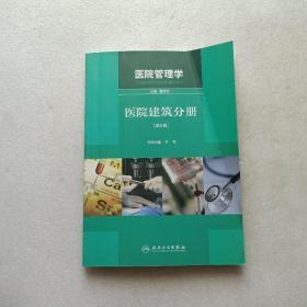 医院管理学:医院建筑分册(第2版)