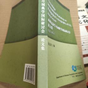 对外汉语学习词典学国际研讨会论文集