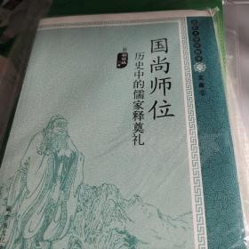 国尚师位——历史中的儒家释奠礼
