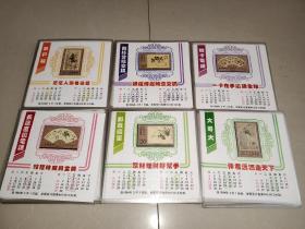 中国邮政 邮票1993-15 郑板桥作品选(1-6)T 全套6张