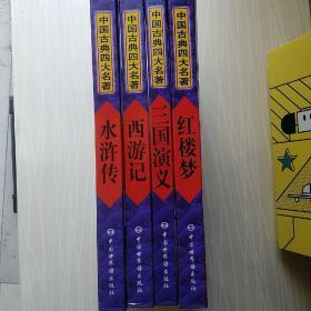 中国古典四大名著【红楼梦 西游记 水浒传 三国演义】世界语出版社