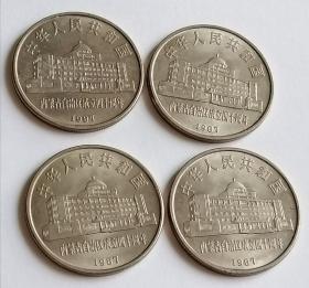 内蒙古自治区成立40周年纪念币4枚合售