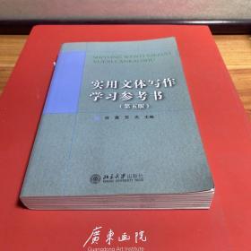 实用文体写作学习参考书(第五版)