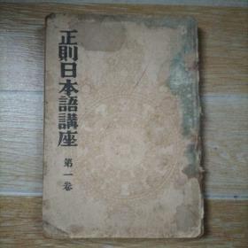 正则日本语讲座 第一卷
