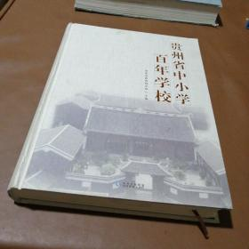 贵州省中小学百年学校