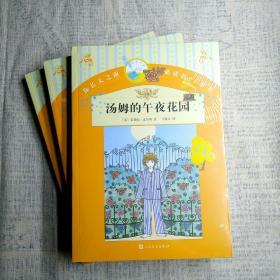 你长大之前必读的66本书 汤姆的午夜花园 <马爱农译本>