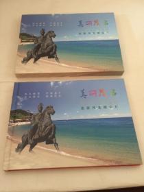美麗茂名旅游風光明信片 【帶函套】