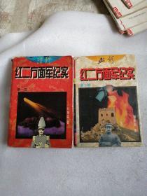 红二方面军纪实(第一丶第二卷)二本合售