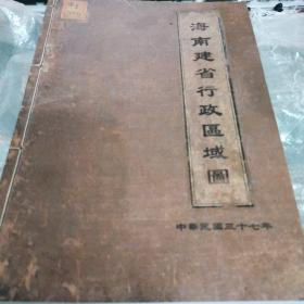 民国37年海南建省行政区域图