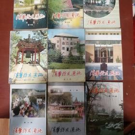 《清华校友通讯》复2.4 11.12..14.15.16.17.25.九册合售 清华大学出版社 私藏 书品如图