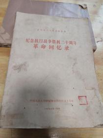记念抗日战争胜利二十周年革命回忆录,。复印报刊专题资料合编