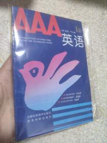AAA英语 I 上