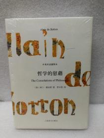 哲学的慰藉(中英双语插图本·精)阿兰.德波顿