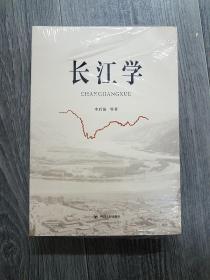 长江学(小16开B)