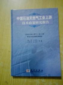 中国石油天然气工业上游技术政策研究报告(作者签名)