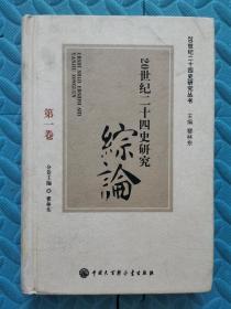 20世纪二十四史研究综论(略显旧)