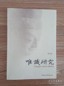唯识研究(第五辑)(第5辑)