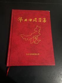 华北电网图集