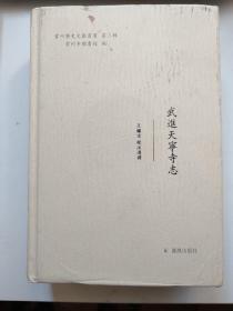 武进天宁寺志(常州历史文献丛书 第三辑)