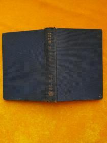 汉译世界名著《 初民社会 一册》