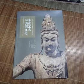 东亚艺术与美国文化