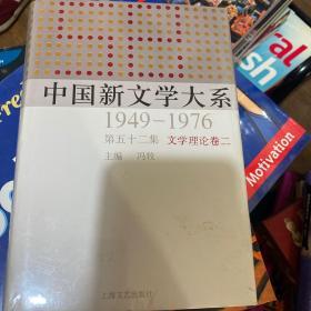 中国新文学大系(共100卷)第52 卷