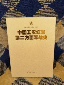 中国人民解放军战史丛书:中国工农红军第二方面军战史