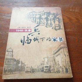 兵临城下的家书:1948·长春