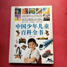 中国少年儿童百科全书【精装大16开】