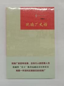 《琉璃厂史话》(古玩鉴赏入门必读书)