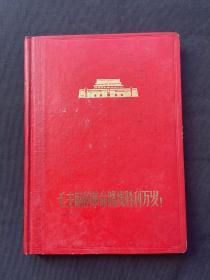 1970年革命圣地 日记本(空白未使用)