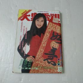 大众电视第928期封面周慧敏'刘德华,林志颖,周海媚,