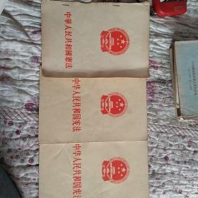 中华人民共和国宪法(1954年,1975年,1975年)3本