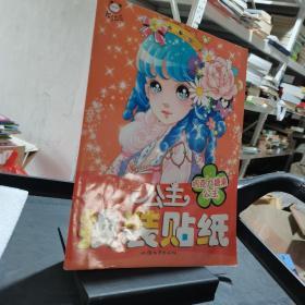 叶罗丽精灵梦公主换装贴纸:巧克力糖果公主