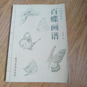 中国画线描:百蝶画谱