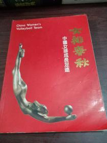 女排春秋—中国女排成长足迹