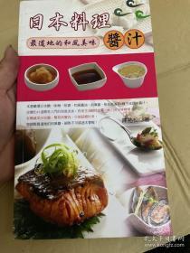 日本料理最地道的和风美味酱计