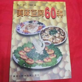 美食书屋:美味豆腐60种