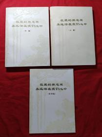 敬爱的周总理永远活在我们心中(上册、中册、诗词选)三本合售(16开品好)