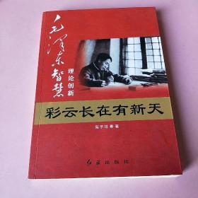 毛泽东大智典·毛泽东智慧理论创新:彩云长在有新天(图文版)